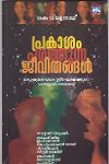 Prakasham Parathunna Jeevithangal