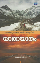 Yathayatham