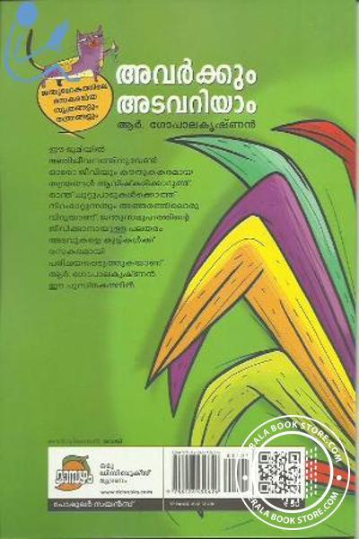 back image of Avarkkum Adavariyam