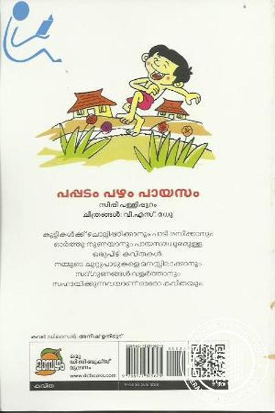 back image of Pappadam Pazham Payasam
