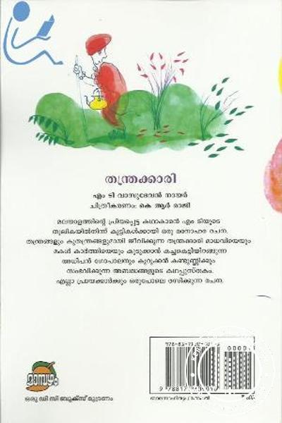 back image of Thanthrakkari