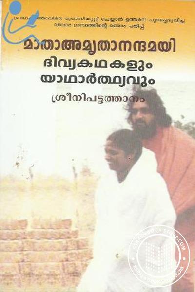 Matha Amruthanandamayi Divya Kathakalum Yadharthyavum