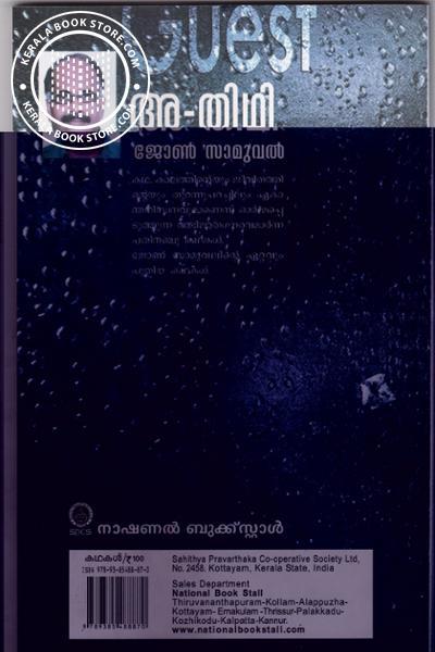 back image of Athidhi