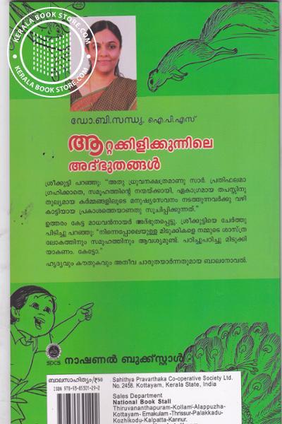 back image of Attakkilikkunnile Adbhuthangal