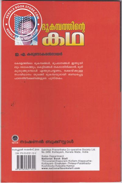 back image of Bhookampathinte Katha
