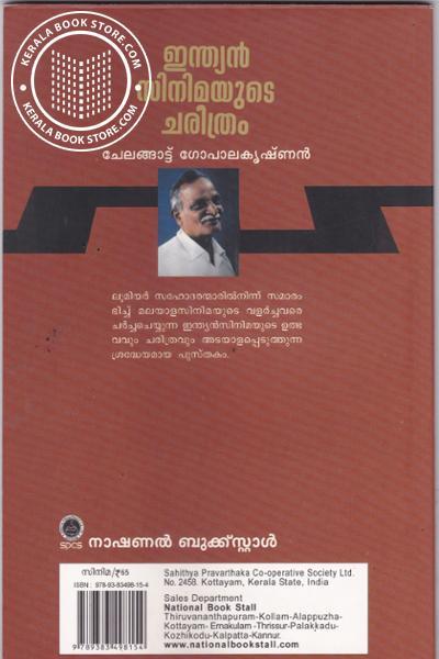 back image of Indian Cinimayute Charithram