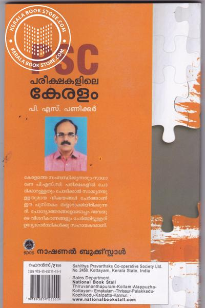 back image of P S C Pareekshakalile Keralam