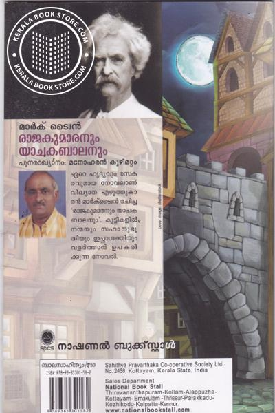 back image of Rajakumaranum Yachakabalanum