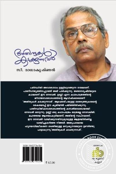 back image of Athirukal Kadakkunnavar