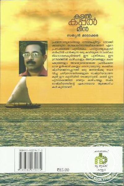 back image of Kadal Kappal Meen
