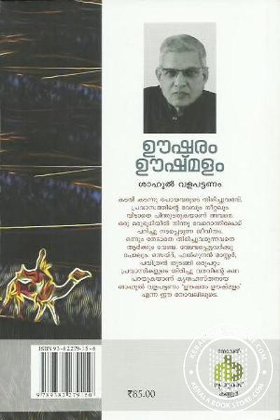 back image of Oosharam Ooshmalam