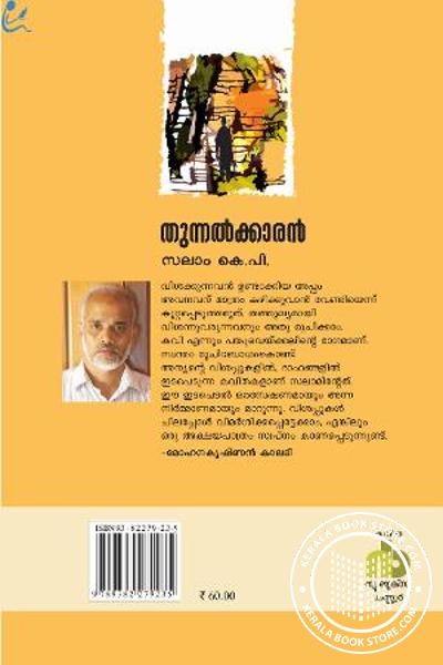 back image of Thunnalkkaran