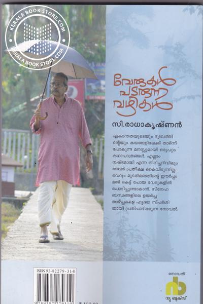 back image of Verukal Padarunna Vazhikal