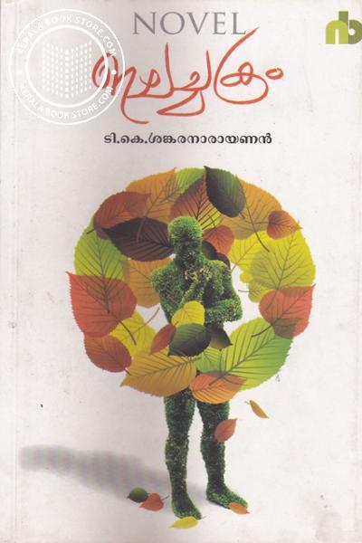 Ilachakram