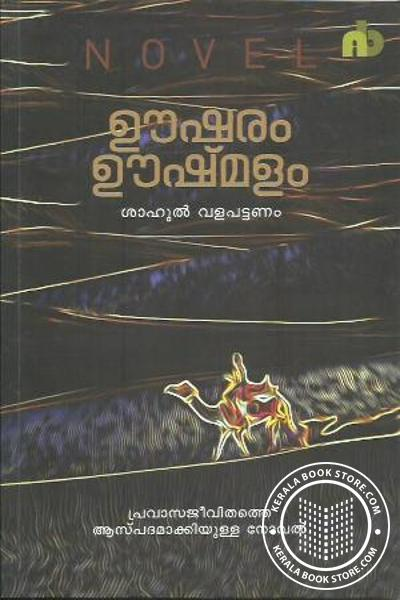 Oosharam Ooshmalam