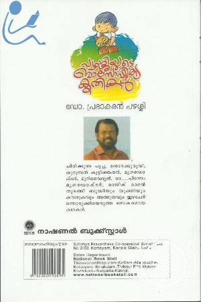 back image of പഴശ്ശിയുടെ ബാലസാഹിത്യ കൃതികള്