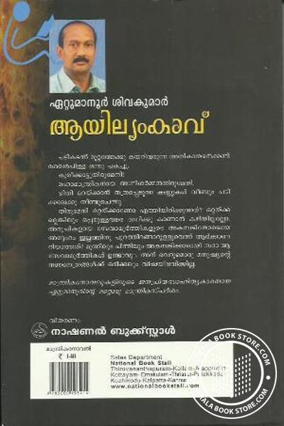 back image of Aayilyam Kavu