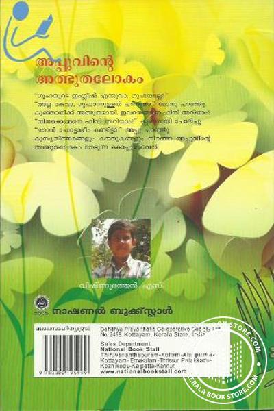 back image of Appuvinte Adbhtha Lokam