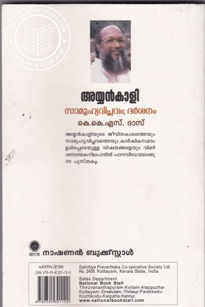 back image of Ayyankali Saamoohyaviplavam Darsanam