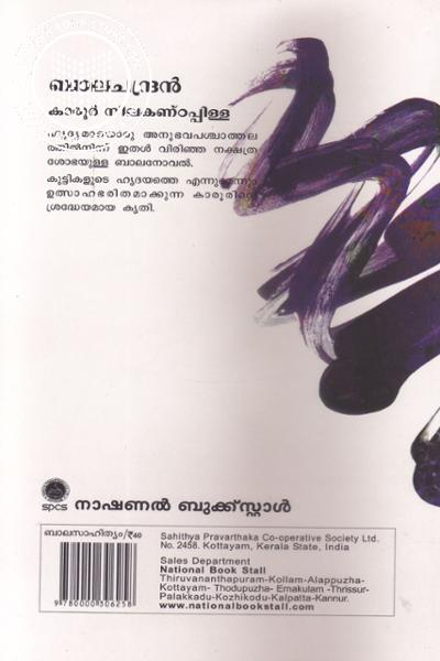 back image of Balachandran