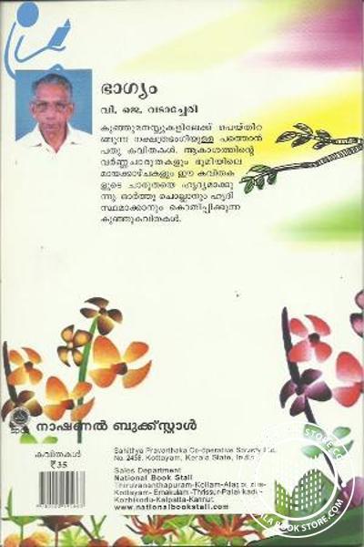 back image of Bhagyam