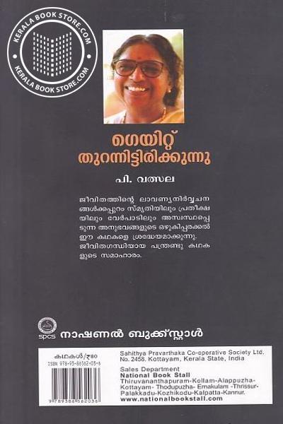 back image of Gate Thurannittirikkunnu
