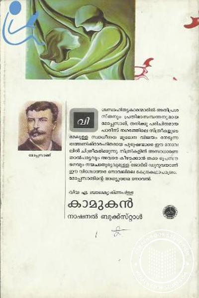 back image of Kamukan