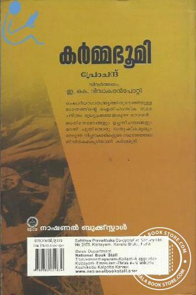 back image of Karmabhoomi