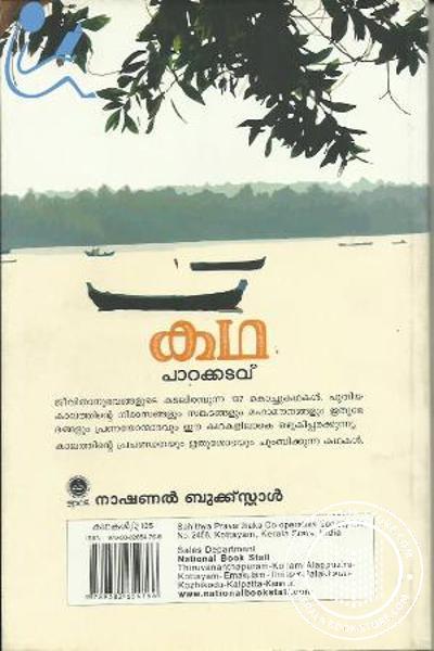 back image of Katha - Parakkadavu