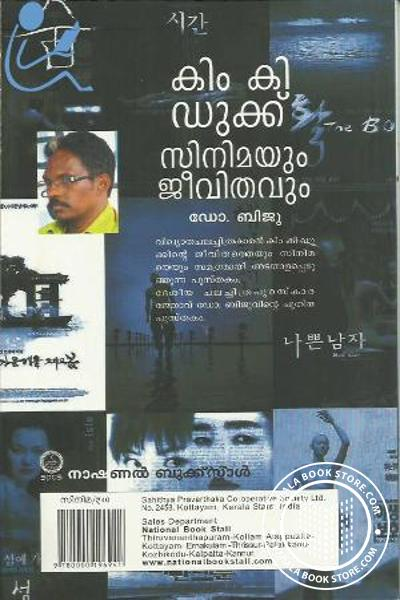 back image of Kim Ki Duk Cinimayum Jeevithavu