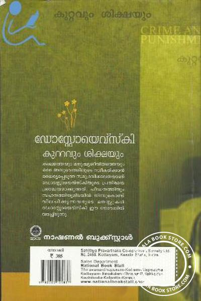 back image of Kuttavum Sikshayum