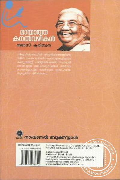 back image of Maayatha Kanalvazhikal