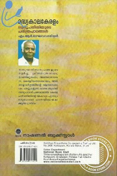 back image of Madhyakala Keralam Swaroopaneethiyude Charihrapadangal