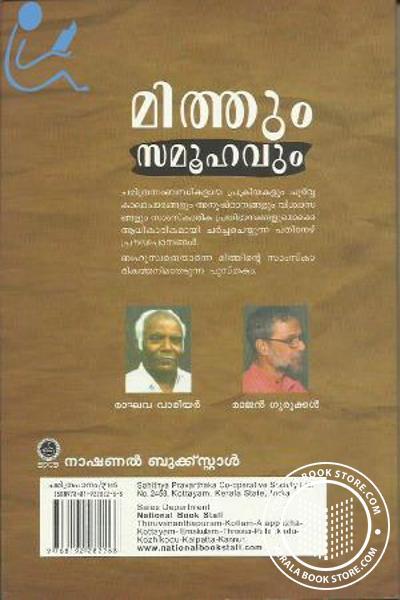 back image of Mith Charithram Samooham