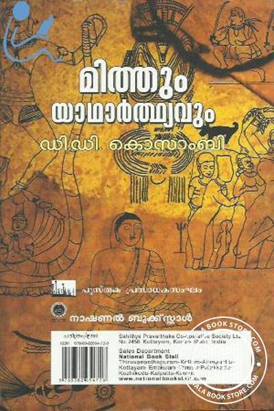 back image of Miththum Yaadharthyavum