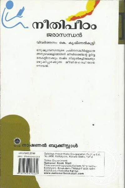back image of Neethipeedam