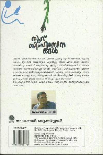 back image of Nooru Simhasanangal