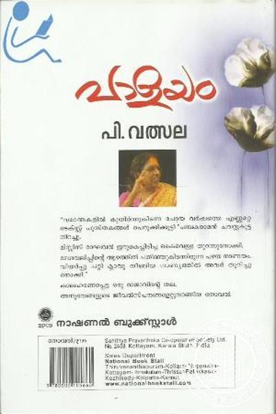 back image of Paalayam