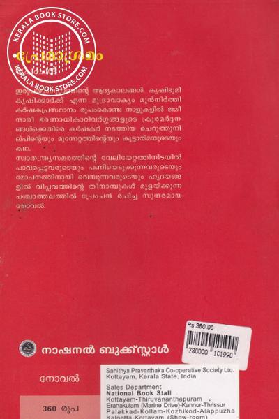 back image of Premasramam