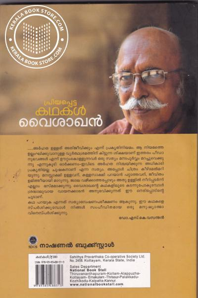 back image of Priyapetta Kathakal Vaisakhan