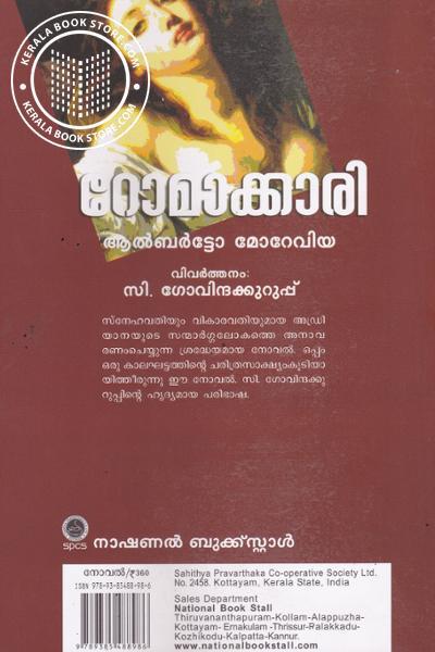 back image of Romakkari