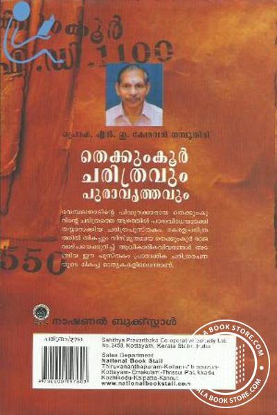 back image of Thekkumkoor Charithravum Puravruthavum