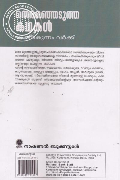 back image of Theranjetutha Kathakal Ponkunnam Varkey