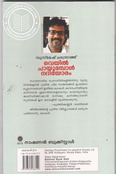 back image of Veyil Chayumpol Nadiyoram