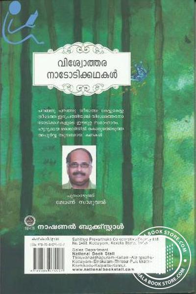 back image of Vishvethara Naadodi Kathakal