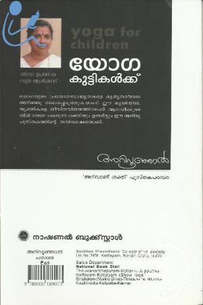 back image of Yoga Kuttikalkku