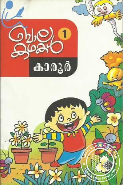 Bala Kathakal - karoor vol I