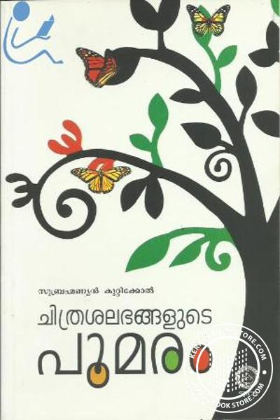 Chithrasalabhangalude Poomaram