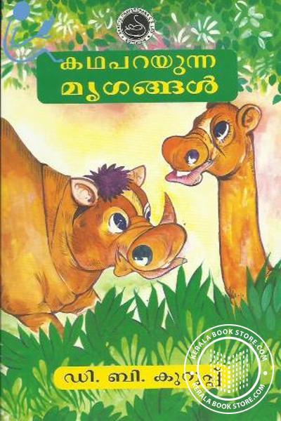 Kathaparayunna Mrugangal