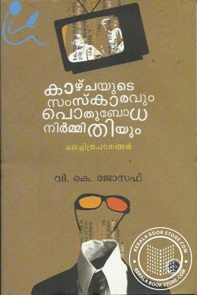 Kazhchayude Samskaravum Pothubodha Nirmithiyum